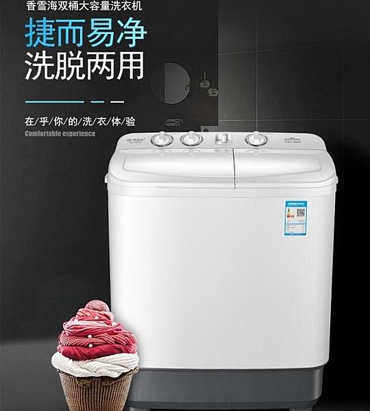 洗衣機半全自動家用雙缸9KG8大容量老式雙桶迷你租房宿舍小型甩乾YYJ【快速出貨】