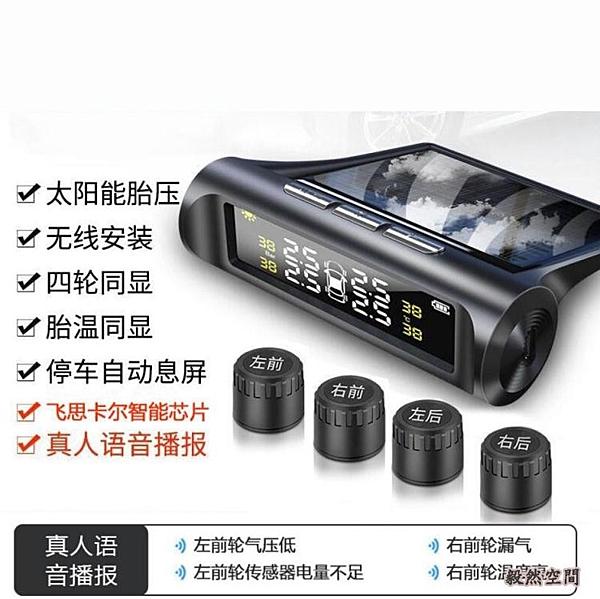 無線胎壓監測器內置外置通用汽車輪胎氣壓監測檢測儀高精度太陽能 【快速】