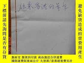 二手書博民逛書店往來香港的軍車(剪報小說,一冊全,時間爲90罕見末至2000年左