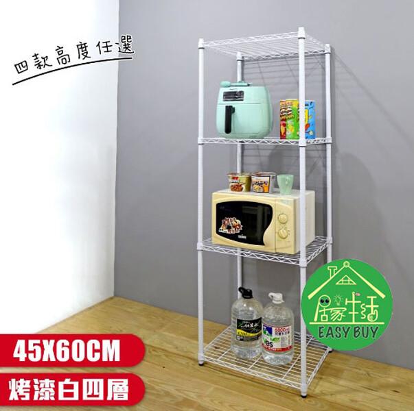 居家生活easy buymit45x60x210cm四層置物架烤漆白