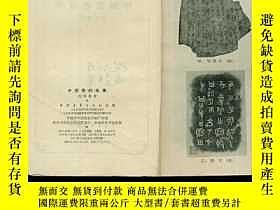 二手書博民逛書店罕見中國書的故事(32開平裝,1963年版)Y27064 劉國鈞