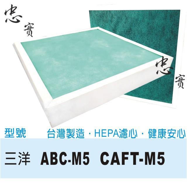 三洋 空氣清淨機濾網 CAFT-M5/CAFTM5 適用 ABC-M5 (另有出風口濾網)副廠