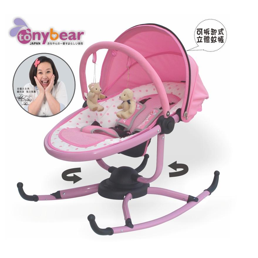 tonybear-小巨蛋嬰兒安撫旋轉搖椅《金鐘女主角:鍾欣凌代言》