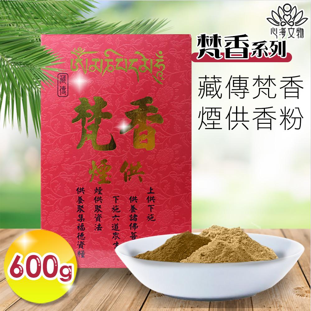 【心海文物】藏傳梵香煙供香粉一斤(SH-0023)