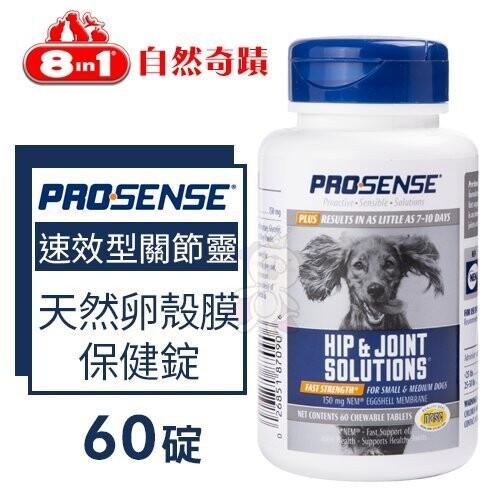 8in1自然奇蹟 ps速效型關節靈-天然卵殼膜保健錠60錠天然膠原蛋白及軟骨素犬用
