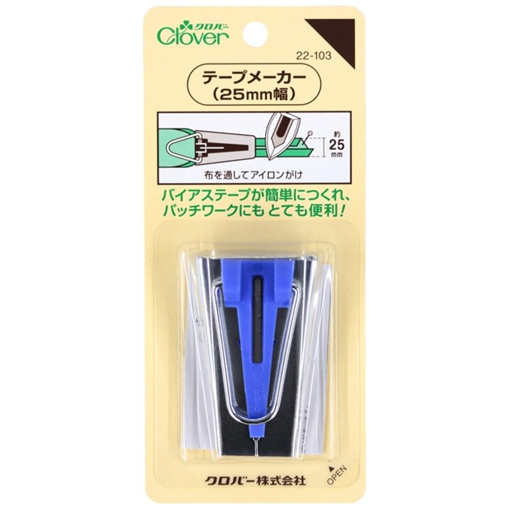 日本可樂牌Clover滾邊條製作滾邊器22-103藍色包邊器(25mm滾邊器)拼布製帶器捲邊器