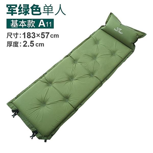 充氣床 辦公室午休墊自動充氣墊加厚防潮墊子戶外帳篷睡地墊充氣床墊單人 【新春特惠】