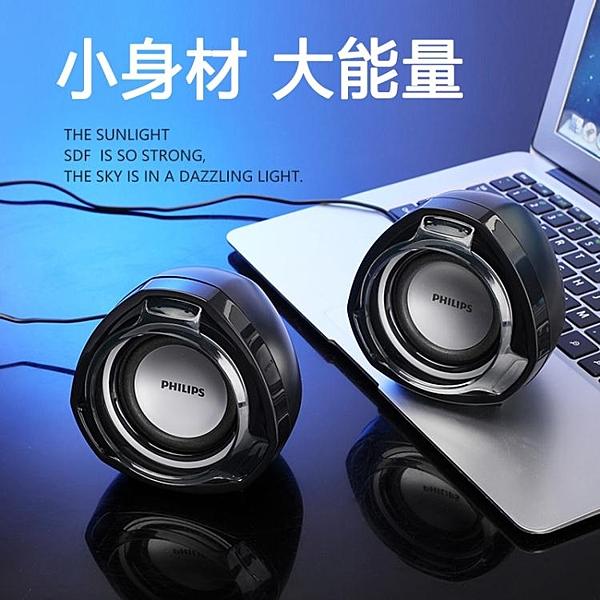 音響 台式電腦音響家用超重低音炮3d環繞迷你喇叭YYJ【快速出貨】