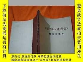 二手書博民逛書店罕見《〈自然辯證法〉導言》解說和註釋Y213053 查汝強主編