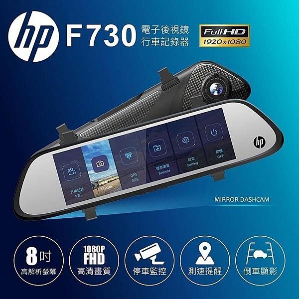 【小樺資訊】含稅 HP F730 GPS測速提示 惠普 前後雙錄 電子後視鏡 行車記錄器