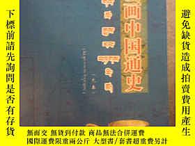 二手書博民逛書店漫畫中國通史罕見藏文Y189461 龔廷民 西藏藏文古籍出版社