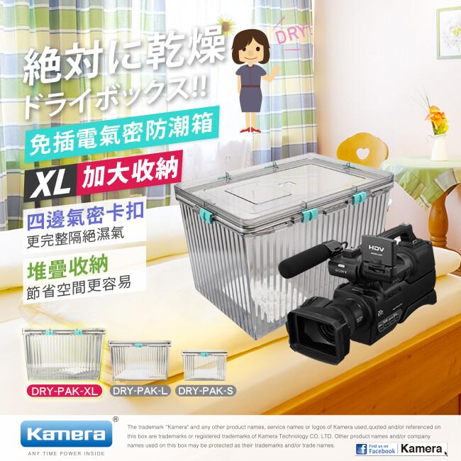 kamera 防潮箱-xl型
