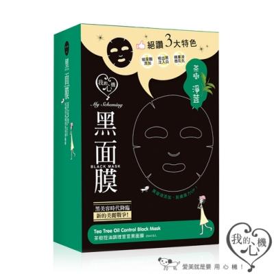 【我的心機】茶樹控油調理荳荳黑面膜 (8入/盒)