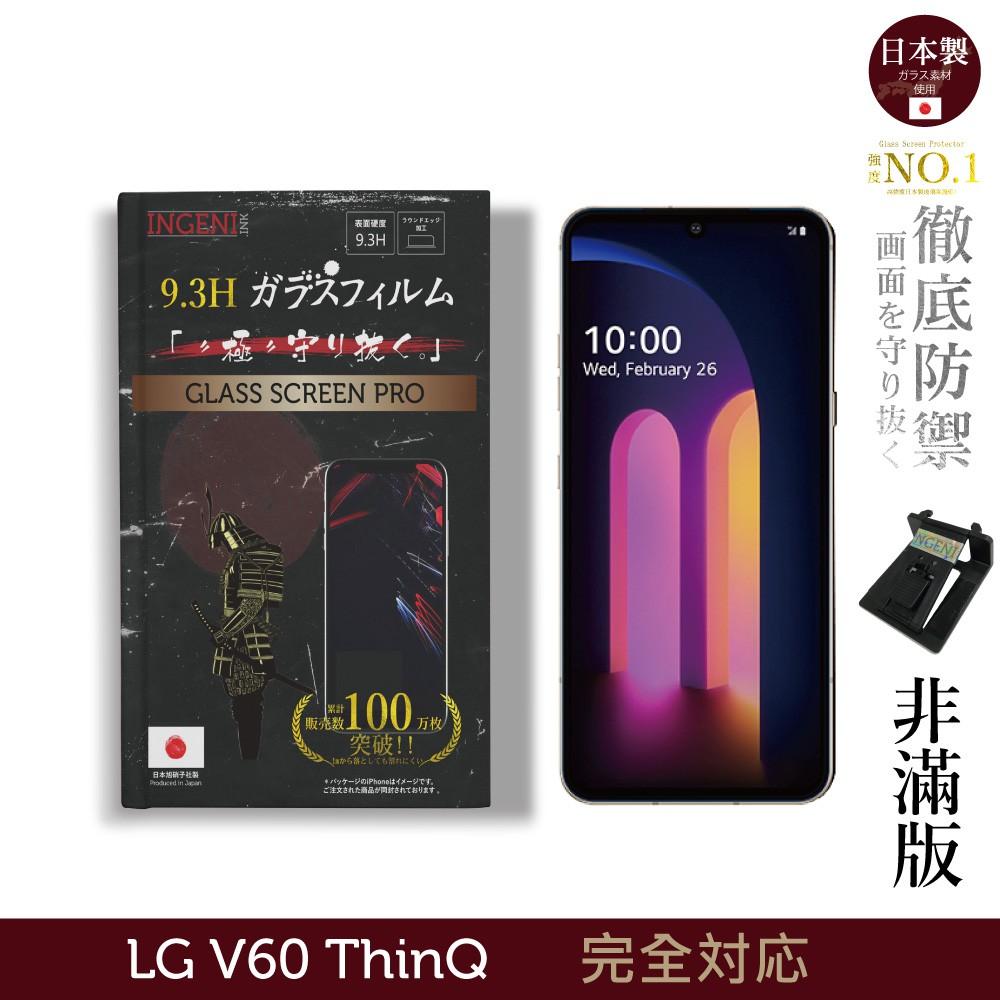 【INGENI徹底防禦】日本製玻璃保護貼 (非滿版) 2枚入 適用 LG V60 ThinQ