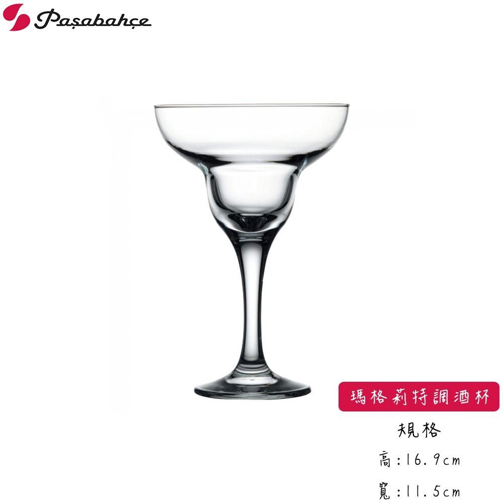 土耳其pasabahce 瑪格莉特調酒杯 雞尾酒杯 酒杯 冰淇淋杯 高腳杯 玻璃杯 305cc
