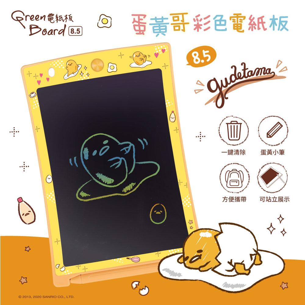 【Green Board x 三麗鷗】8.5吋蛋黃哥彩色電紙板 橘黃經典賴床款