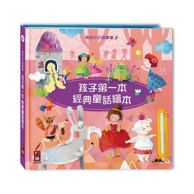 風車出版 - 孩子第一本經典童話繪本4