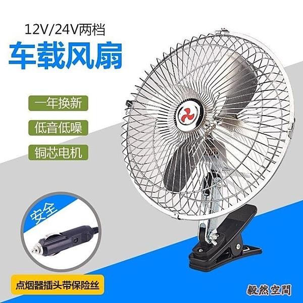 車載風扇12v 24v伏汽車用小電風扇大貨車空調大風力強力制冷搖頭 【快速】