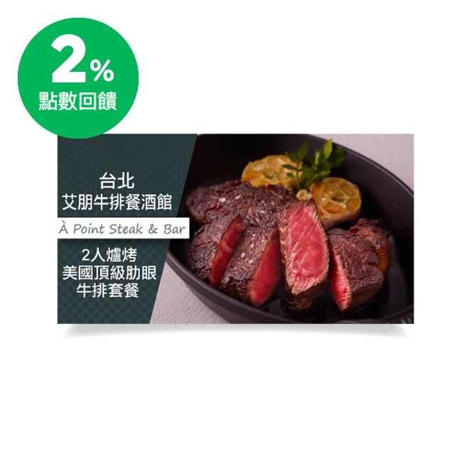 台北 艾朋牛排餐酒館 2人爐烤美國頂級肋眼牛排套餐(捷運市政府站)