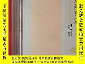 二手書博民逛書店罕見甘肅阿克塞紀事Y3220 艾努瓦爾 甘肅民族出版社 ISBN