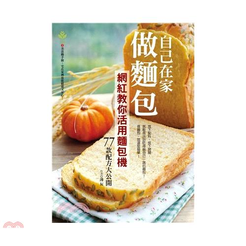《達觀》自己在家做麵包:網紅教你活用麵包機,77款配方大公開[79折]