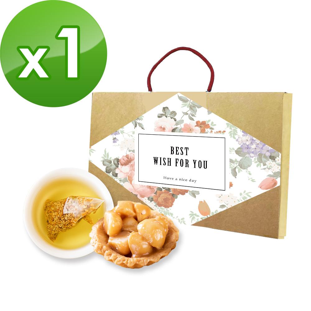 順便幸福-午茶禮盒組x1(豆塔+茶)