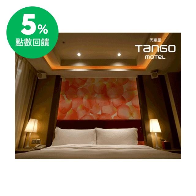 [5%回饋]  台北 【天豪屋 Tango MOTEL】 2小時休憩券
