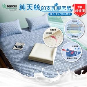 AGAPE 亞加貝 60支純天絲乳膠床墊《三色》標準雙人5尺三件組質感灰