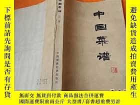 二手書博民逛書店罕見中國菜譜.廣東Y213053 《中國菜譜》編寫組編 中國財政