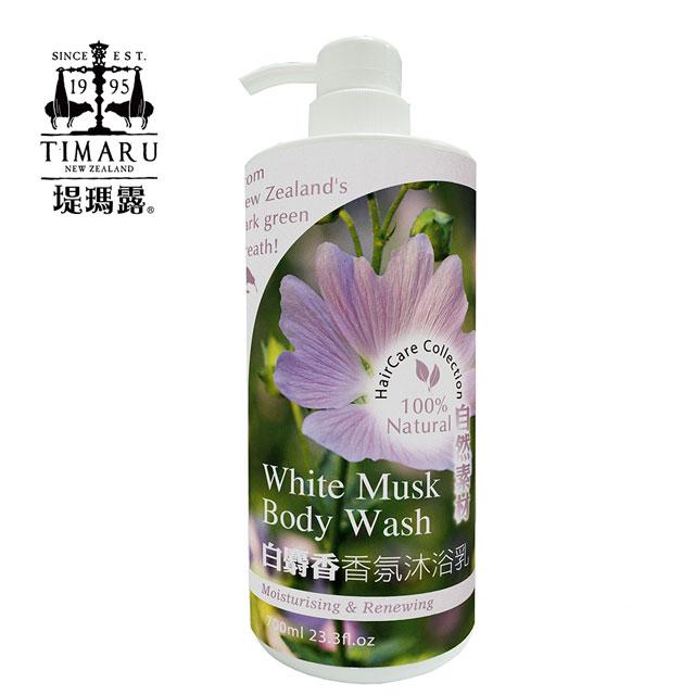 【Timaru 堤瑪露】自然素材系列-白麝香香氛沐浴乳 700ml