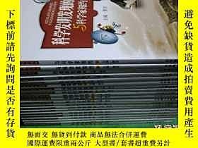 二手書博民逛書店科學發明發現的故事:罕見探險的世界(上下冊)Y25511 蕭宜
