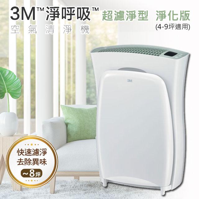 3M 淨呼吸超濾淨型空氣清淨機(淨化版)