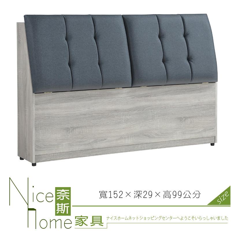 奈斯家具nice109-1-hn 清心5尺鋼刷淺灰色床頭箱