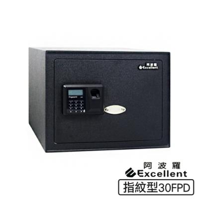 阿波羅 Excellent e世紀電子保險箱-指紋型30FPD