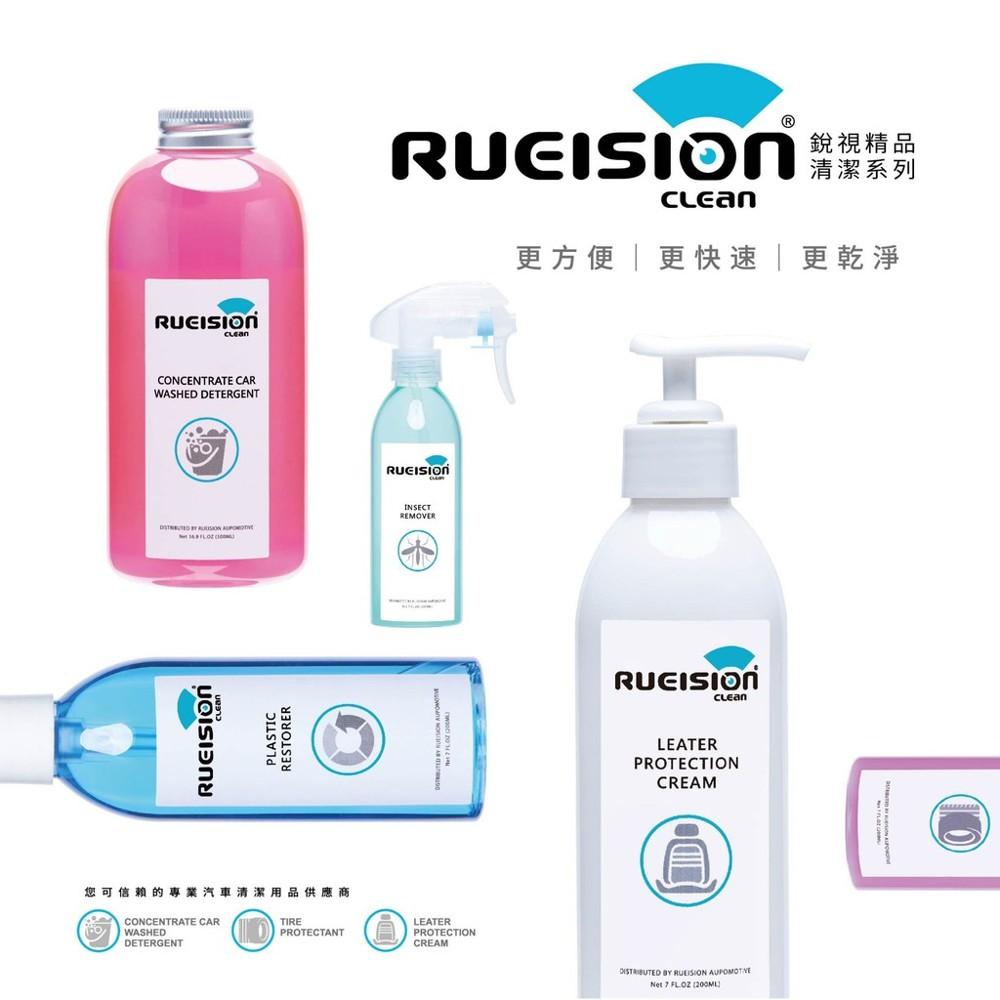 銳視清潔 皮革乳 可擦拭皮革/內裝/塑料(環保材質可)顧客好評 皮革保養護乳 保養乳 皮革油 皮革液