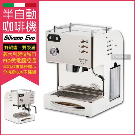 義大利《QUICK MILL》SILVANO EVO喜華諾半自動雙鍋爐咖啡機