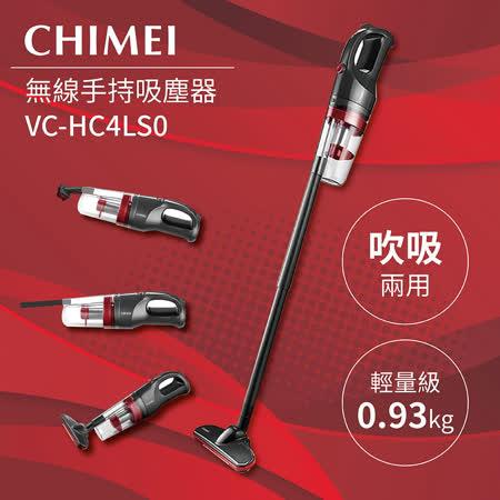 CHIMEI 奇美 無線手持吸塵器 VC-HC4LS0