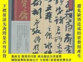 二手書博民逛書店榮寶齋罕見傳統藝術版 2011 1Y3549 榮寶齋》編輯部 榮