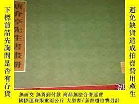 二手書博民逛書店罕見唐介亭先生書畫冊Y25944 編委會 編委會 出版2006