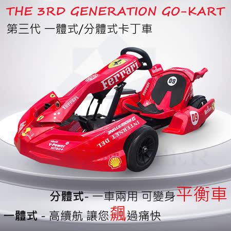 第三代 升級版可調長度 大人兒童卡丁車 一體版 8AH