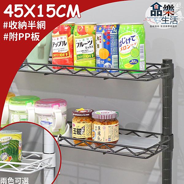 【品樂生活】45X15CM烤漆半網附透明白PP板-1入/層架配件/一半網片/鐵架/波浪架