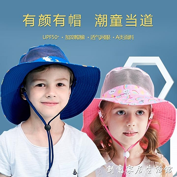 兒童遮陽帽男童防曬薄款防紫外線春夏季寶寶女童漁夫帽網眼太陽帽