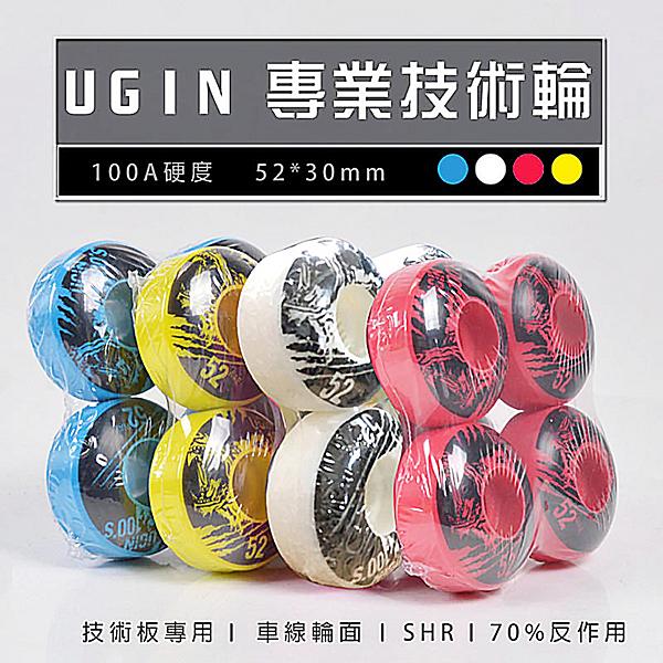 【TAS】UGIN 狼王輪 滑板 輪子 技術輪 100A 高硬度 PU 52*30mm 耐磨 D80091