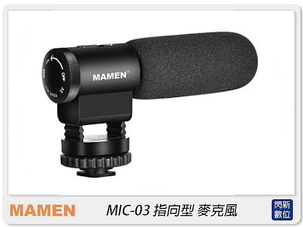 MAMEN 慢門 MIC-03 (相機.攝影機)超心形 指向 麥克風 減震 (MIC03,公司貨)收音 直播 錄音