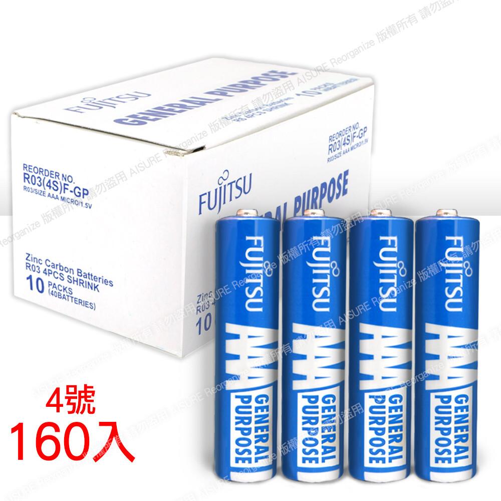 fujitsu富士通 碳鋅4號電池aaa(160顆入) r03 f-gp