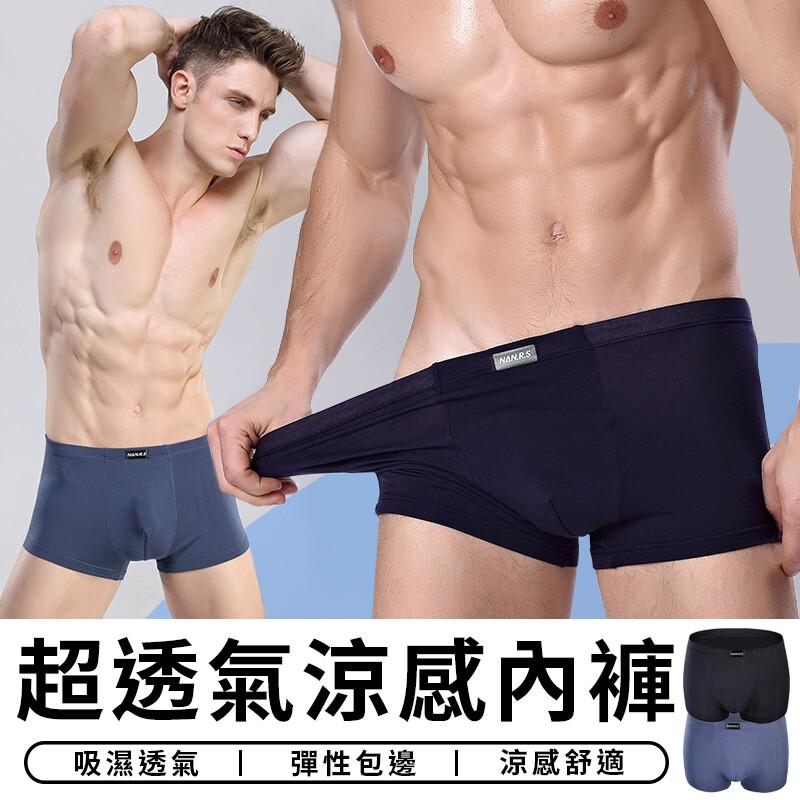 star candy輕涼男生四角褲 吸濕排汗 四角褲 男內褲 平口褲 透氣內褲 涼感內褲