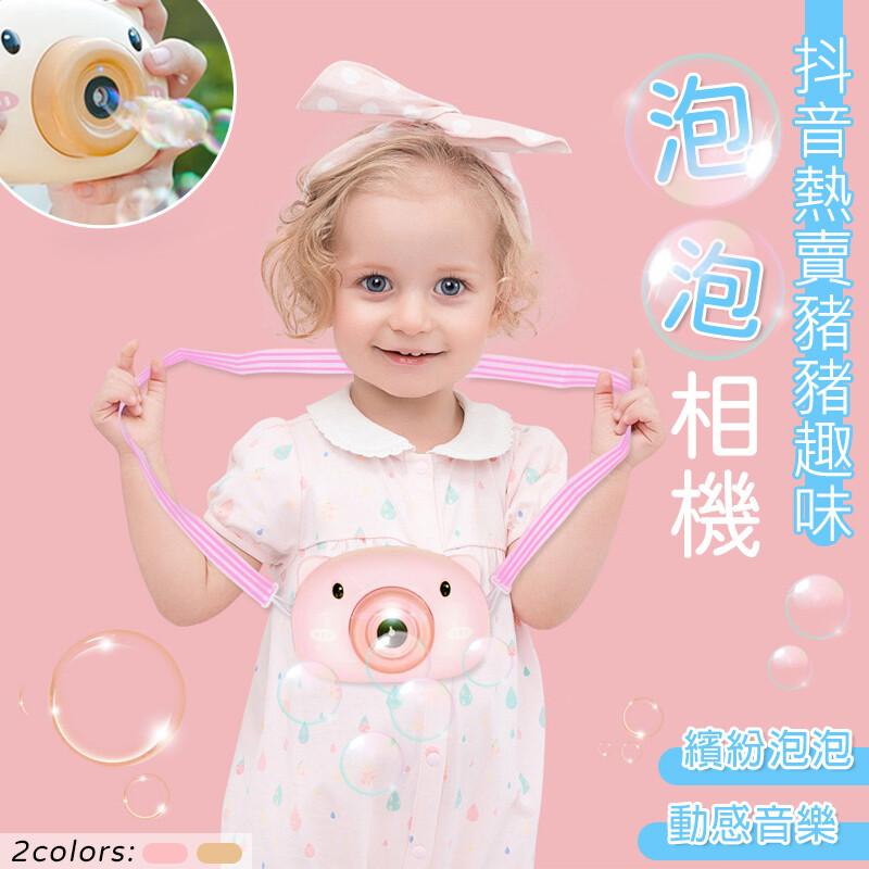 抖音熱賣豬豬趣味泡泡相機