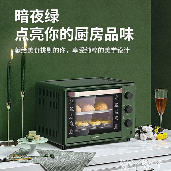 烤箱家用烘焙迷你小型電烤箱多功能全自動蛋糕32升大容量LX220V 愛丫