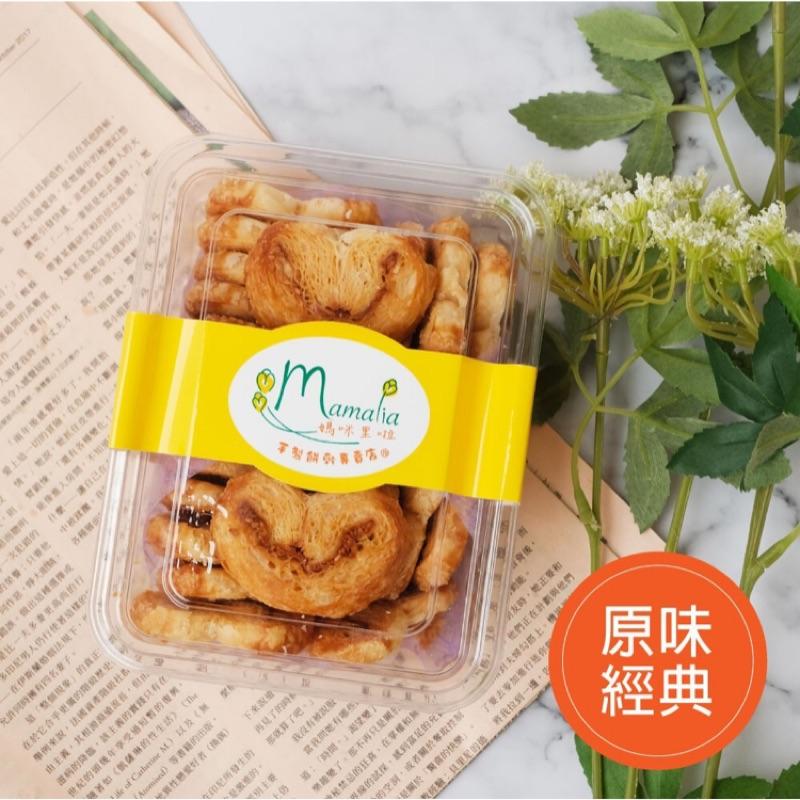 [ 媽咪里啦手工餅乾 ] 楓糖蝴蝶酥 盒裝系列