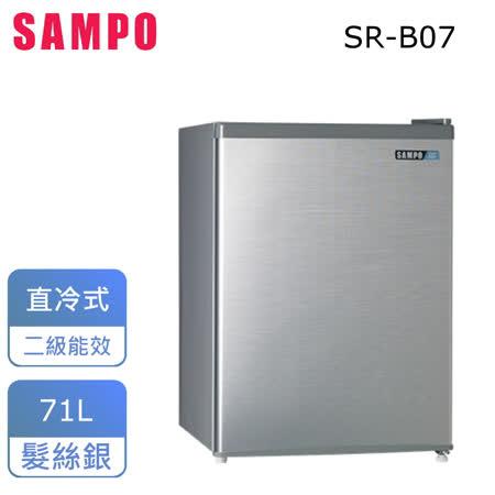 (含運無安裝)【SAMPO聲寶】71公升單門冰箱(SR-A07同系列最新款) SR-B07